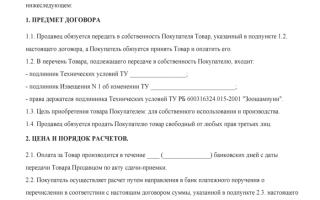 Образец договора продажи проектной документации