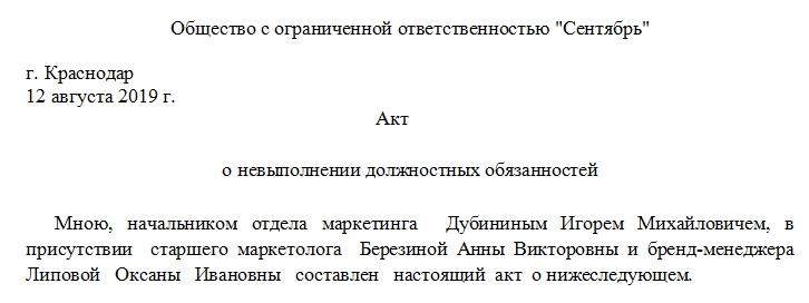 Акт о нарушении трудовой дисциплины