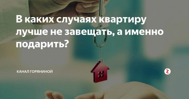 Имущество по наследству что лучше подарить или завещать квартиру