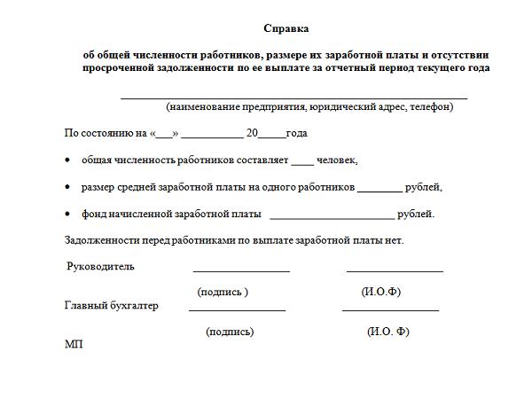 Образец справки о количестве работников для трудовой инспекции