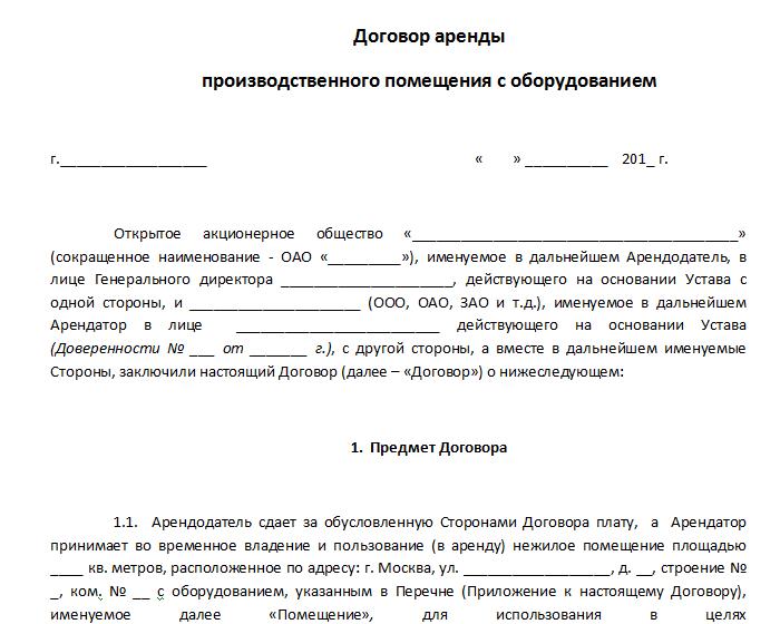 Договор аренды производственного помещения образец