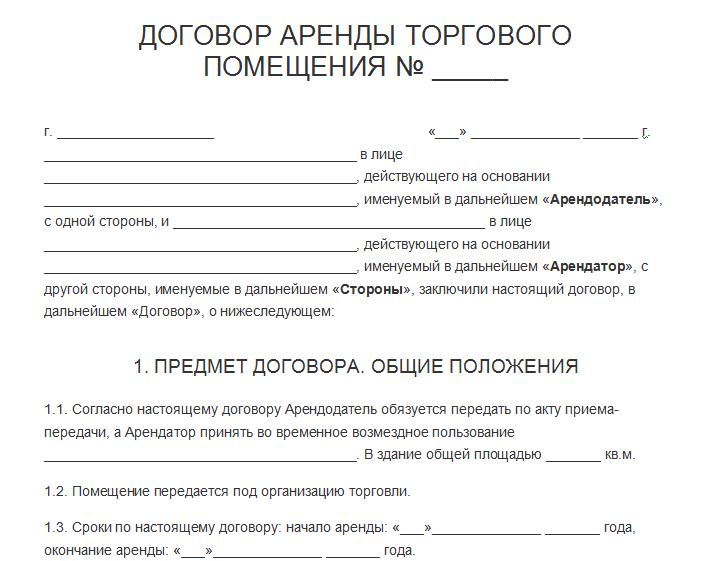 Договор аренды торговой площади образец