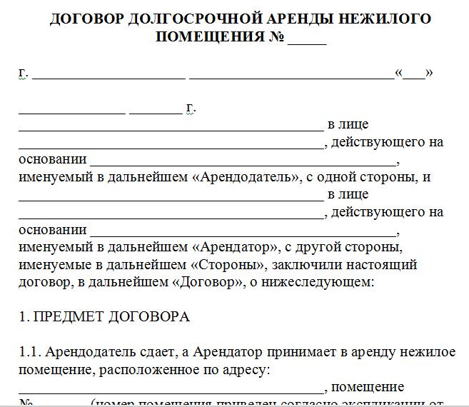 Юрист Лебедев Антон Дмитриевич: Долгосрочный договор аренды нежилого помещения