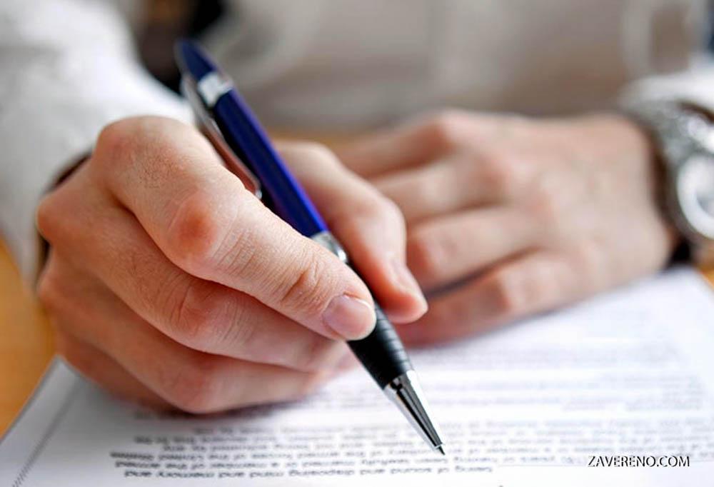 Документ подтверждающий вступление в наследство