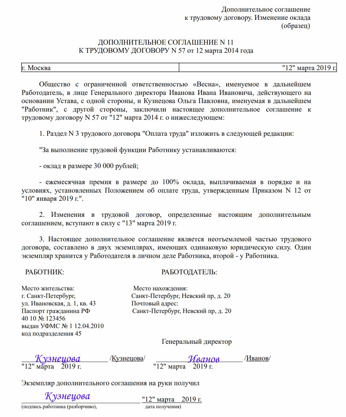 Образец доп соглашения на временный перевод на должность ген директора