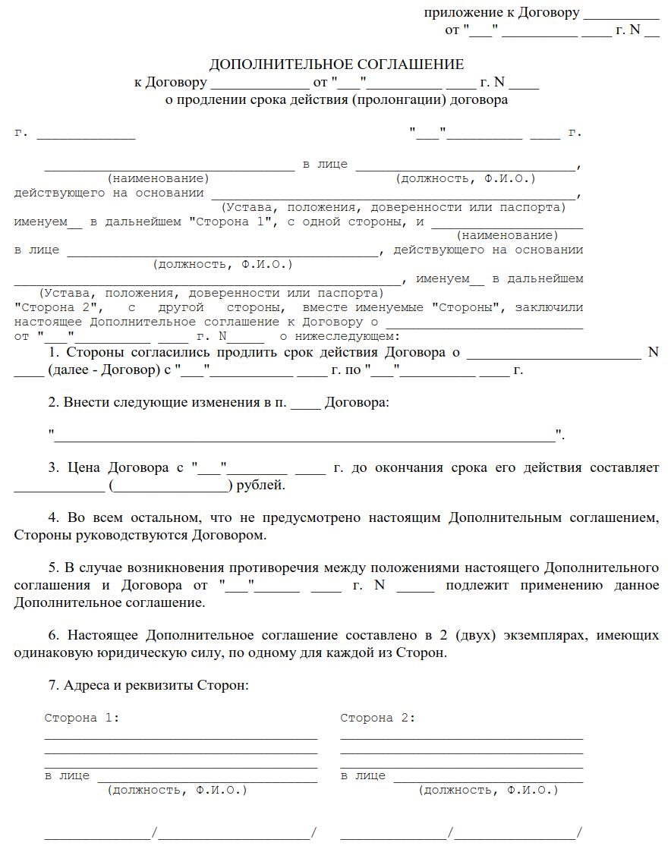 Дополнительное соглашение об исключении пункта договора образец || Внести в договор следующие изменения