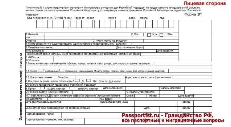 Бланк заявления на смену паспорта после замужества