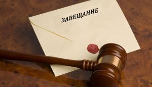 Вступление в наследство без завещания в беларуси