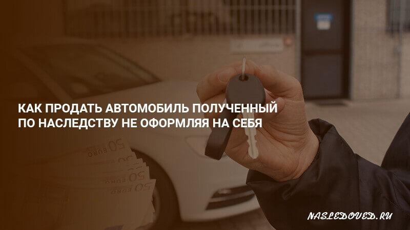 Как зарегистрироватиь авто на наследников при утере документов
