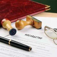 Порядок принятия заявления о праве на наследство