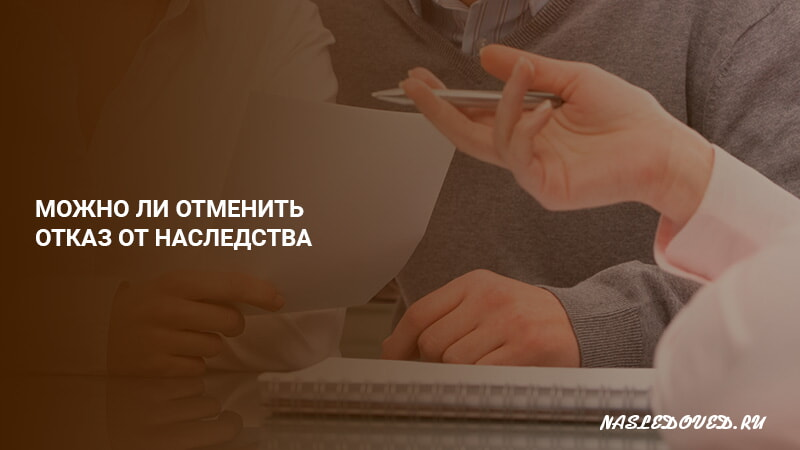 Отзыв отказа от наследства согласно законодательству РФ