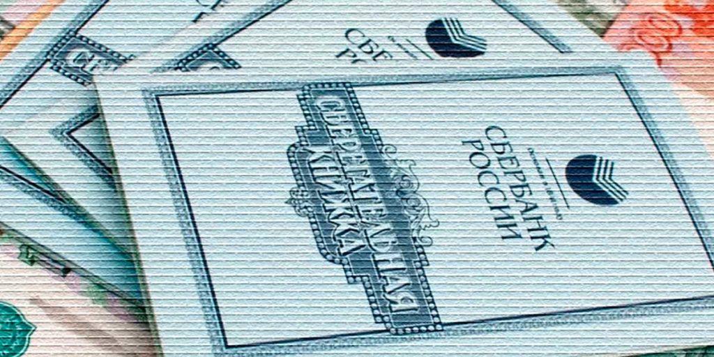 Порядок наследования банковских денежных вкладов