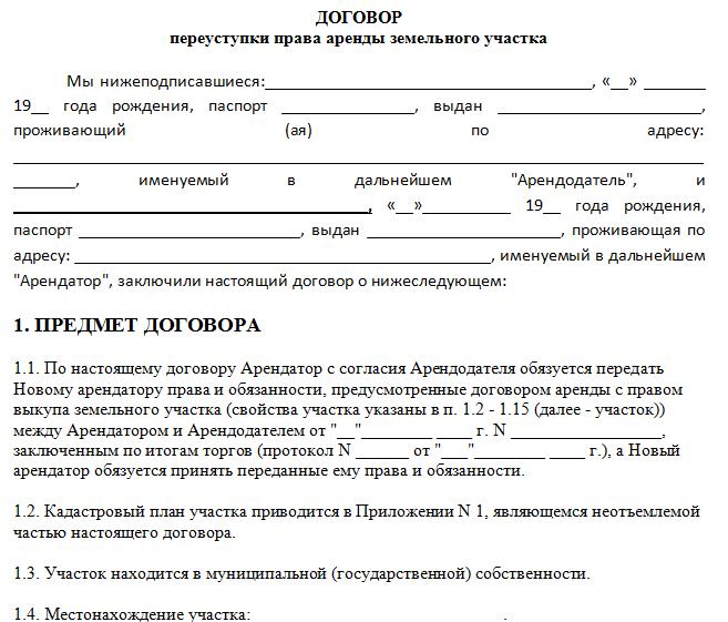 Договор переуступки прав аренды земельного участка в 2019 году