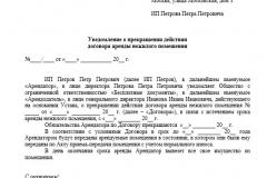 Уведомление о расторжении договора аренды помещения образец