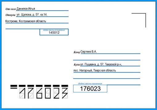 Правила оформления почтового конверта