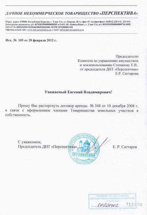 Сопроводительное письмо к соглашению о расторжении договора