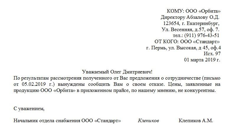 Образец письма отказа от заключения договора