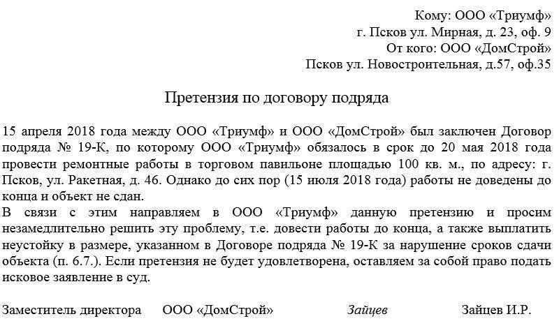 Претензия по договору подряда (субподряда)