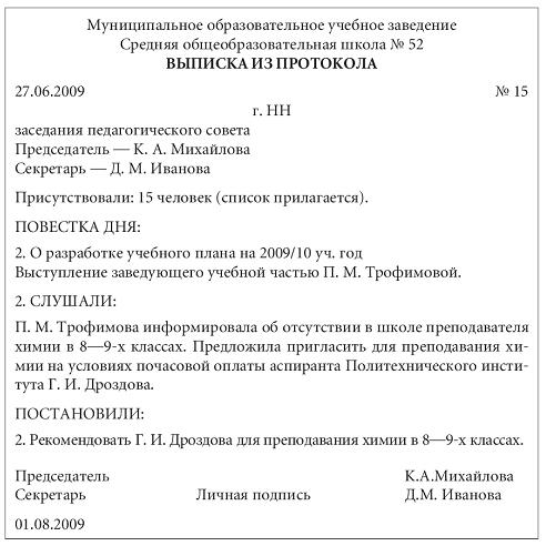 Протокол собрания работников организации