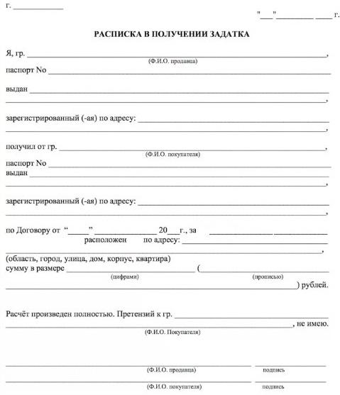 Расписка о получении задатка за дом и земельный участок образец