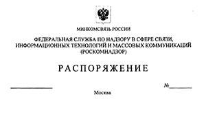 Письма распоряжения. Образец распоряжения генерального директора и нюансы его составления
