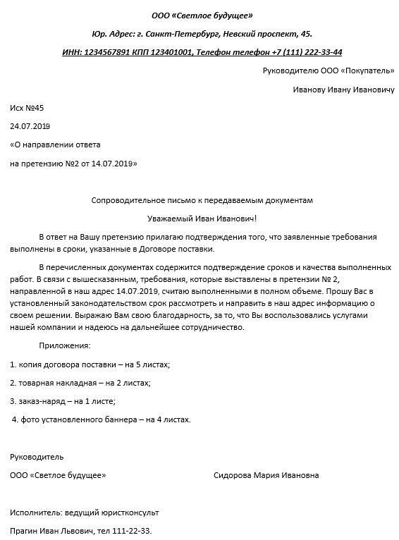 Сопроводительное письмо о передаче договора