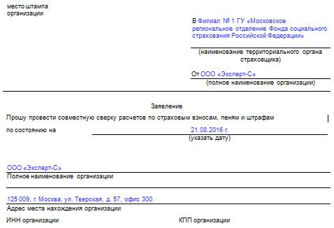 Акт сверки расчетов с ФСС (форма, образец заявления)