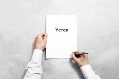 Устав жилищного кооператива