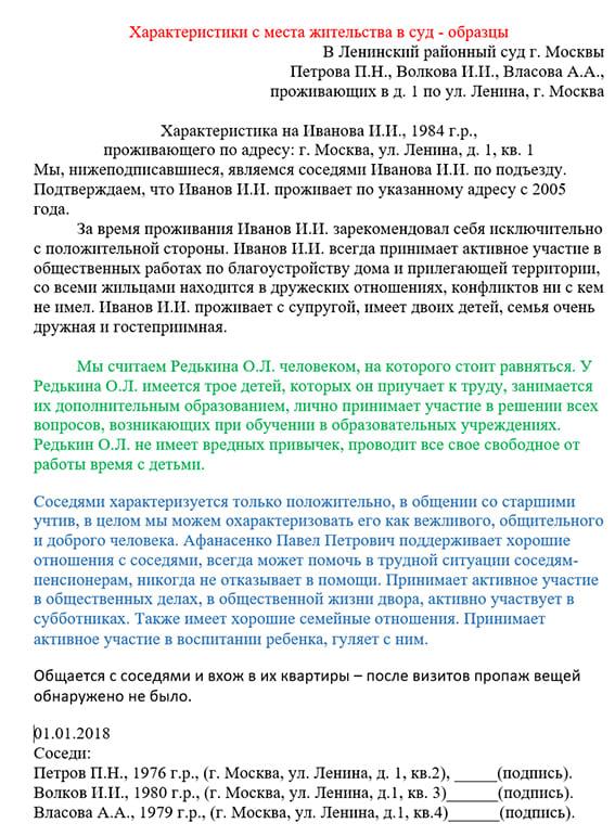 Характеристика на казака образец