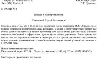 Письмо о смене адреса ооо образец