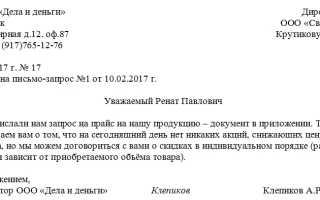 Образец письма ответа на запрос информации