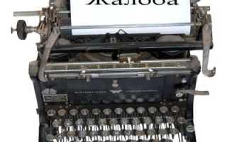 Как писать жалобу на жкх образец