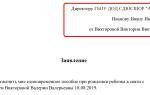 Заявление о назначении пособия образец заполнения