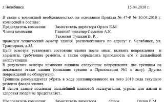 Акт обследования сооружения образец
