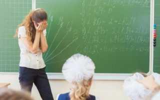 Как написать жалобу на учителя образец