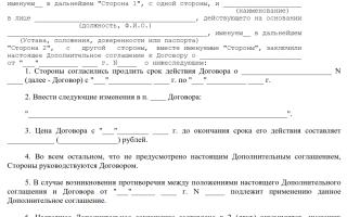 Дополнительное соглашение к договору образец дополнительные работы