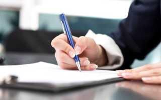 Заявление постановки на учет тс образец заполнения