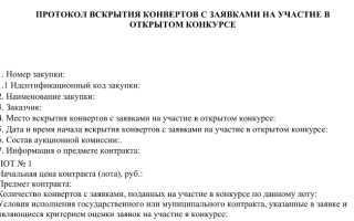Протокол заседания тендерной комиссии образец