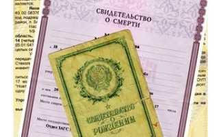 Документы на получение денег по вкладу по свидетельству о наследстве