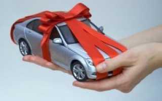 Договор дарения автомашины образец