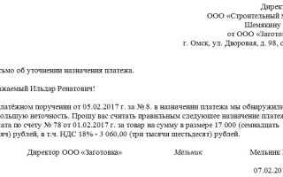Письмо об ошибке в платежном поручении образец