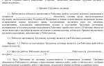 Трудовой договор ип бухгалтера образец
