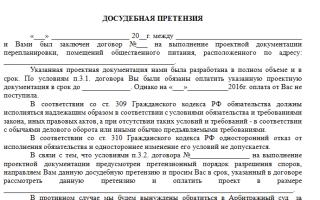 Нарушение условий договора образец претензии