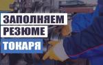 Образец резюме на работу токаря