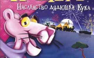 Розовая пантера наследство дядюшки кука nocd