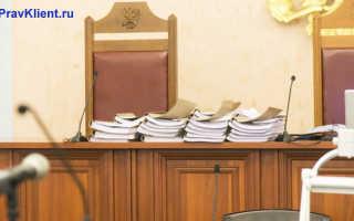 Образец жалобы председателю верховного суда по уголовному
