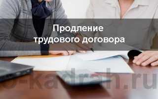 Соглашение о продлении трудового договора образец