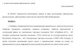 Протокол собрания учредителей об одобрении сделки образец