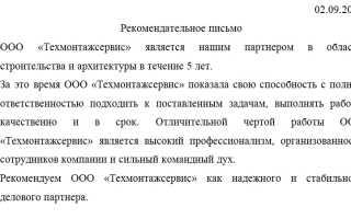 Образец письма в банк