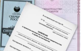 Подача документов на вступление в наследство